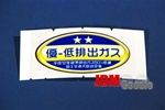 Honda JDM Low Emission Sticker